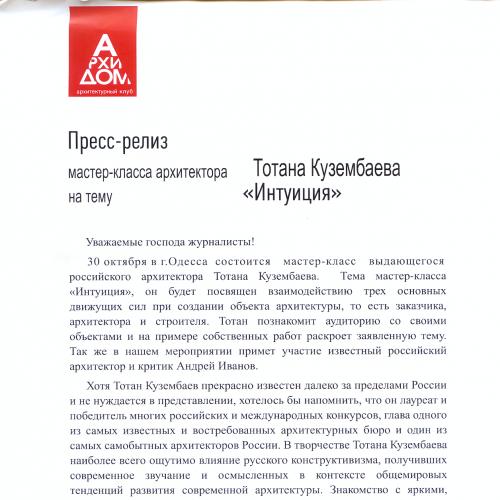 Пресс-релиз приглашение на встречу и мастер-класс архитектора Тотана Кузембаева 2009 года.