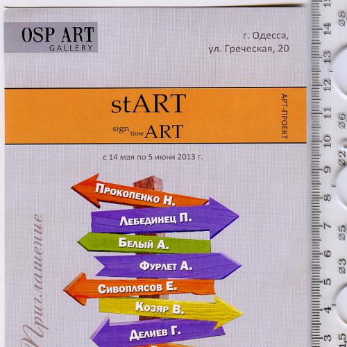 Пригласительный билет на открытие групповой выставки «stART sign time ART», галерея OSP-ART, 2013.