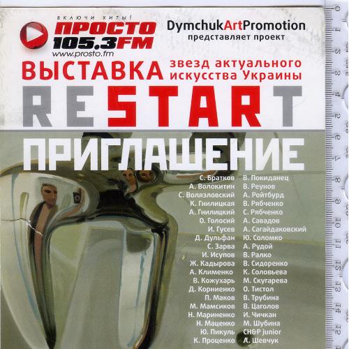 Пригласительный билет на открытие выставки Restart, 2009, Одесса.