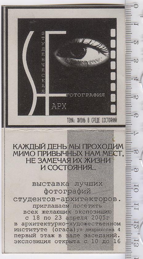 Пригласительный билет на выставку фотографий студентов 2005 года.