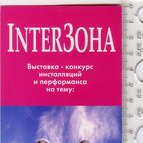 Пригласительный билет на выставку-конкурс «InterЗона. Жизнь-игра» 2010 года.