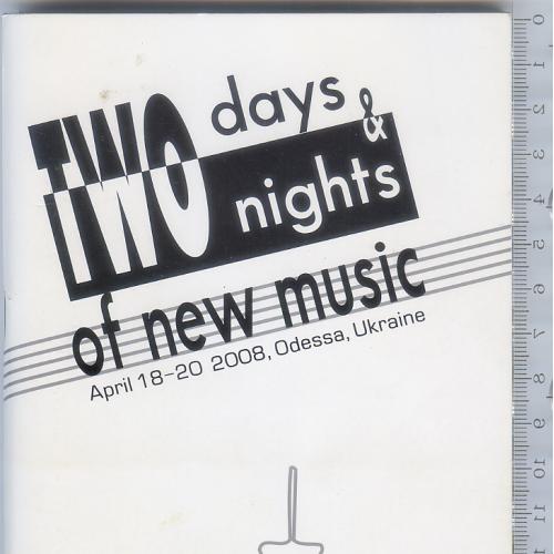 Программка фестиваля новой музыки 2008 г. «Два дня и две ночи» в Одесской гос. филармонии.