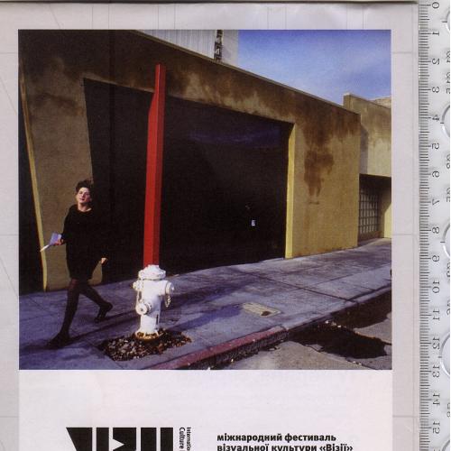 Раскладной буклет по международному фестивалю визуальной культуры «Вiзiї» 2013 года.