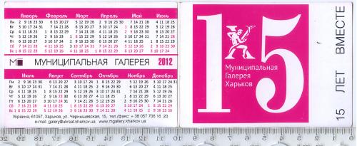 Раскладной промо карманный календарик на 2012 год Харьковской муниципальной галереи.