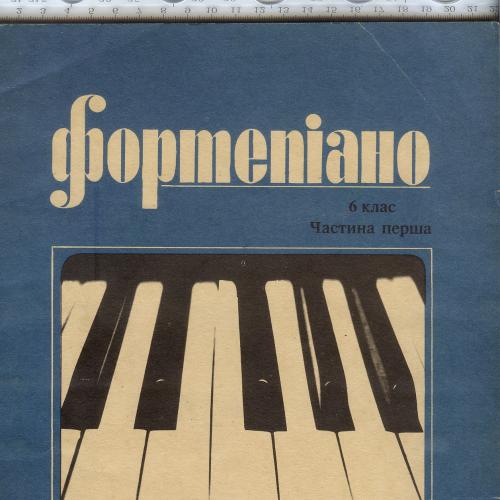 Реперт. сборник часть 1 для учеников 6 класса ДМШ по классу фортепиано издания 1994г. Музична Укр.