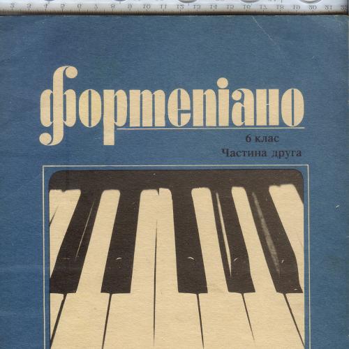 Реперт. сборник часть 2 для учеников 6 класса ДМШ по классу фортепиано издания 1994г. Музична Укр.