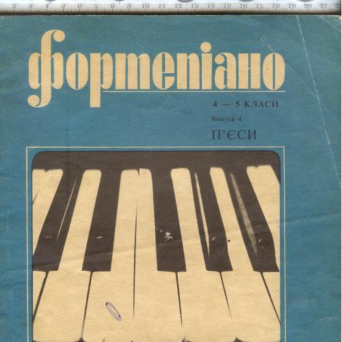 Реперт. сборник «Пьесы» для учеников 4-5 класса ДМШ по классу фортепиано издания 1993г. Музична Укр.
