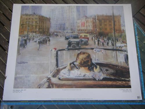 Репродукция картины 2006г. «Ю.И.Пименов, 1903-1977. Новая Москва, 1937» в размерах 50х40см.