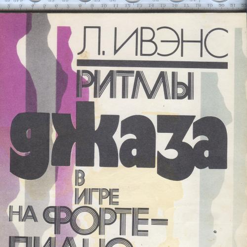 Сборник Ли Ивэнса «Ритмы джаза в игре на фортепиано. Основы синкопирования и полиритмии» 1986г.