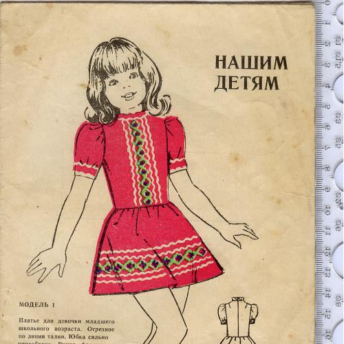 Складной двусторонний буклет 1974г. формата А3 «Нашим детям» с 4 графическими эскизам.