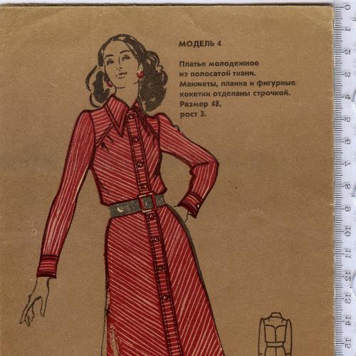 Складной двусторонний буклет 1972г. формата А3 «Шейте сами» с 4 графическими эскизам.
