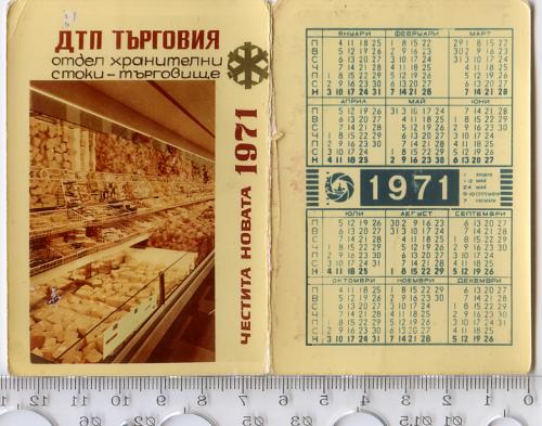 Складной календарик на болгарском языке «Счастливая торговля» 1971 года.