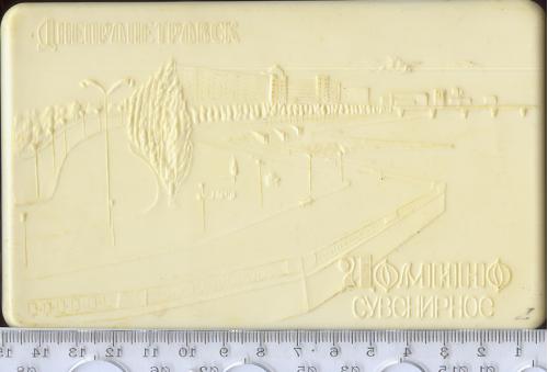 Сувенирный набор «Домино» с рельефом панорамы города Днепропетровска периода СССР.