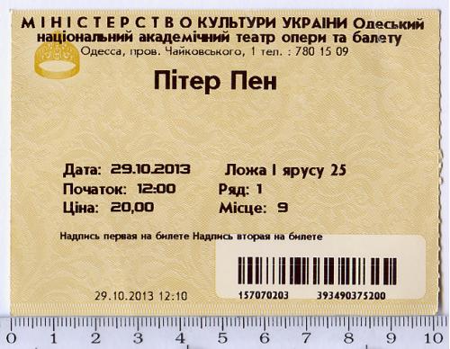 """Театральный билет на балет """"Питер Пэн"""", Одесский Национальный Академический театр Оперы и Балета."""