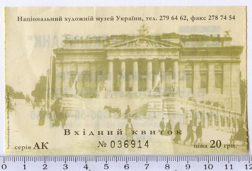 Входной билет одноразовый нормальный, Национальный художественный музей Украины.