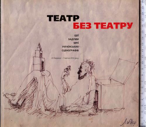 Виставковий каталог 2012 року «Театр без театру. Ідеї, задуми, мрії українських сценографів».