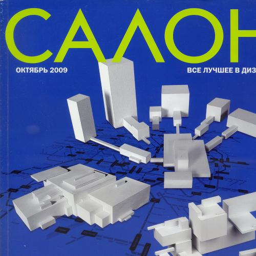 Журнал «Салон» №10 (126) жовтень 2009 АТЗТ «Український видавничий дім», 246 стор.
