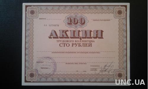 """АКЦИЯ 100 рублей """"ЯСНАЯ ПОЛЯНА"""" 199_ г."""