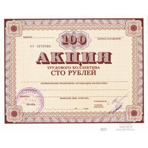 "АКЦИЯ трудового коллектива ""Ясная поляна"" 100 рублей"