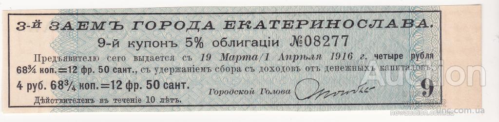 Купон к 5% облигации города Екатеринослава 1916 года, 4 руб. 68 коп.