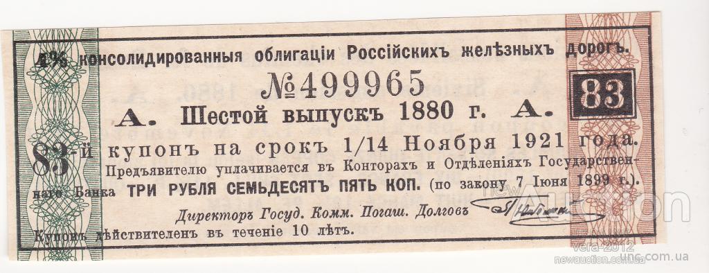 РОССИЯ купон 4% консолидирован. облигац. Российских ж/д 1880 год