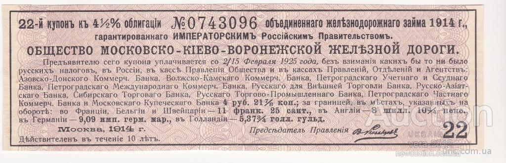 РОССИЯ купон Московс-Киево-Воронежской ж/д 1914 год
