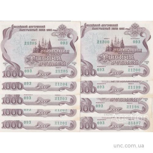 РОССИЯ облигации 1000 рублей 1992 год, 9 шт номера подряд