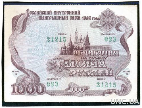 РОССИЯ облигации 1000 рублей 1992 год