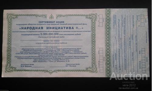 """РОССИЯ сертификат акций АОО ЧИФ """"НАРОДНАЯ ИНИЦИАТИВА + ..."""" г.Орел"""