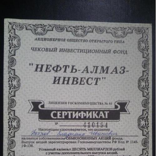 """РОССИЯ сертификат ЧИФ """"НЕФТЬ-АЛМАЗ-ИНВЕСТ"""" 1993 года г.Москва"""