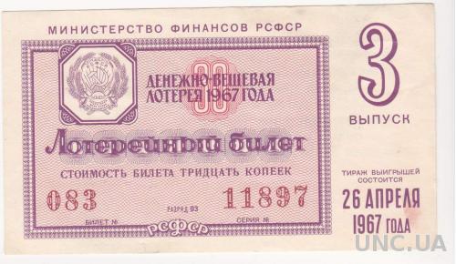 РСФСР ДВЛ 1967 год 3 выпуск