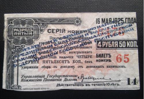 Сибирский Ревком 4 рубля 50 копеек 1920 год