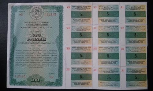 СССР 100 рублей 1990 год, казначейское обязательство, НЕ ГАШЕНОЕ!!!