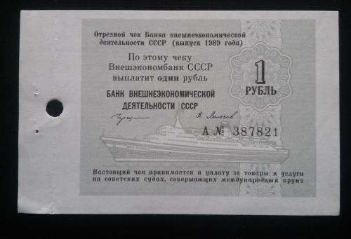 """СССР чек ,,Внешэкономбанк"""" 1 рубль 1989 год"""