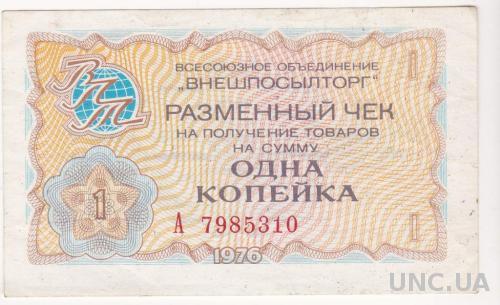 """СССР чек ,,ВНЕШПОСЫЛТОРГ"""" 1 копейка 1976 год, серия """"А"""""""