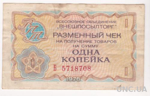"""СССР чек ,,ВНЕШПОСЫЛТОРГ"""" 1 копейка 1976 год, серия """"Б"""""""