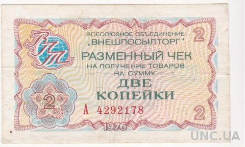 """СССР чек ,,ВНЕШПОСЫЛТОРГ"""" 2 копейки 1976 год, серия """"А"""""""