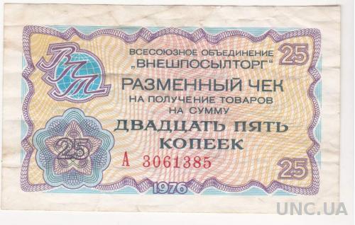 """СССР чек ,,ВНЕШПОСЫЛТОРГ"""" 25 копеек 1976 год, серия """"А"""""""
