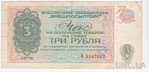 """СССР чек ,,ВНЕШПОСЫЛТОРГ"""" 3 рубля 1976 год, серия """"Б"""""""