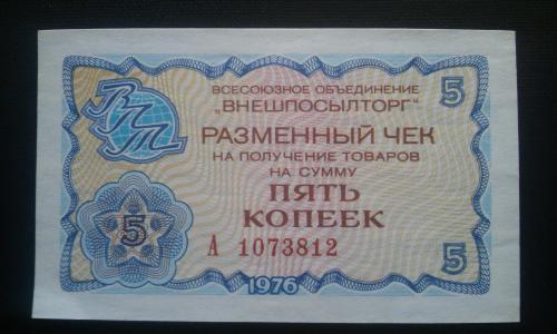 """СССР чек ,,ВНЕШПОСЫЛТОРГ"""" 5 копеек 1976 год, серия """"А"""""""
