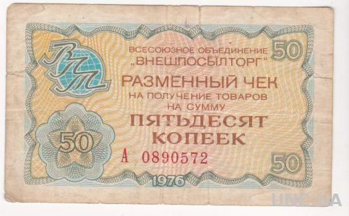 """СССР чек ,,ВНЕШПОСЫЛТОРГ"""" 50 копеек 1976 год, серия """"А"""""""