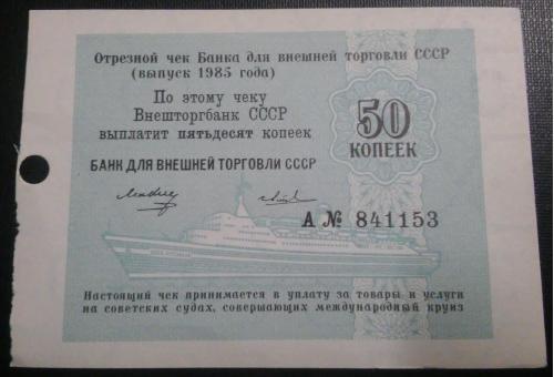 """СССР чек ,,ВнешТоргБанк"""" 50 копеек 1985 год"""
