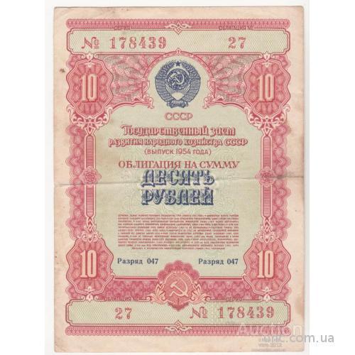 СССР облигация 10 рублей 1954 год