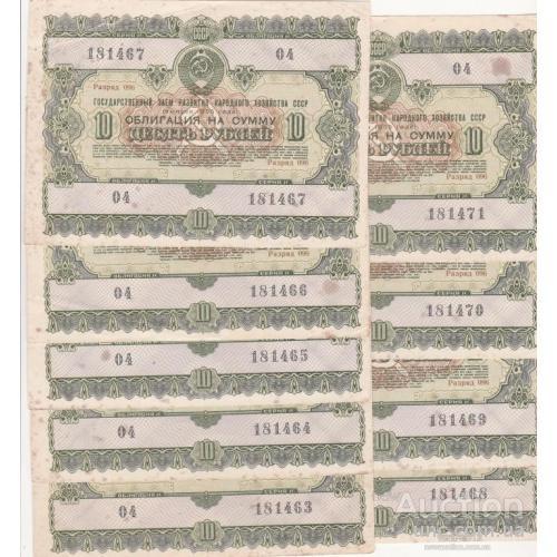 СССР облигация 10 рублей 1955 год, 8 шт номера подряд