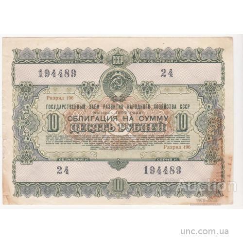 СССР облигация 10 рублей 1955 год