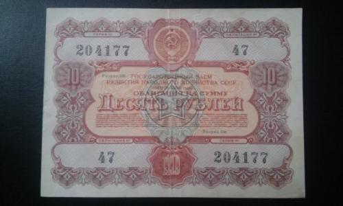 СССР облигация 10 рублей 1956 год