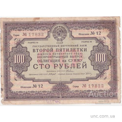 СССР облигация 100 рублей 1936 года