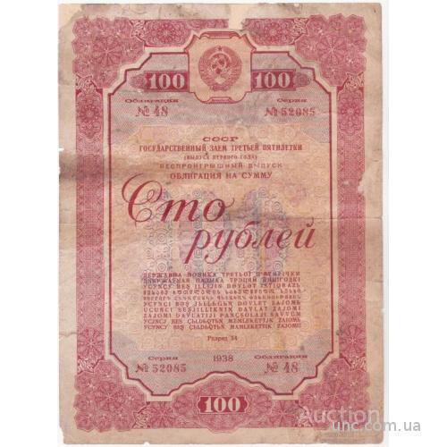 СССР облигация 100 рублей 1938 года