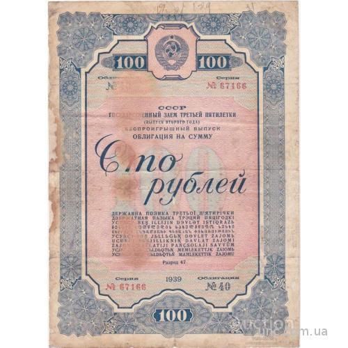 СССР облигация 100 рублей 1939 года