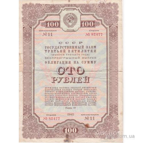 СССР облигация 100 рублей 1940 года
